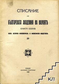Списание на Българската академия на науките. Кн. 38 / 1929