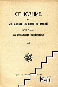 Списание на Българската академия на науките. Кн. 45 / 1933