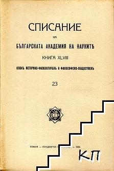 Списание на Българската академия на науките. Кн. 48 / 1934