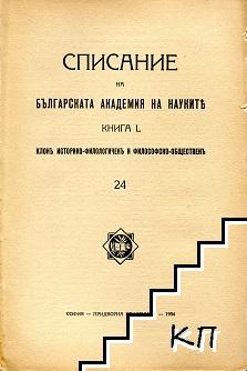 Списание на Българската академия на науките. Кн. 50 / 1934
