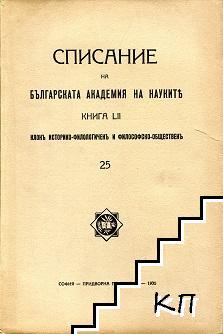 Списание на Българската академия на науките. Кн. 52 / 1935