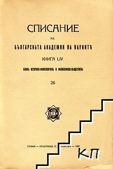 Списание на Българската академия на науките. Кн. 54 / 1937