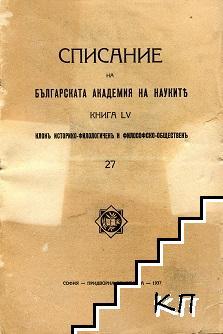 Списание на Българската академия на науките. Кн. 55 / 1937