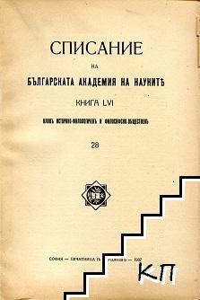 Списание на Българската академия на науките. Кн. 56 / 1937