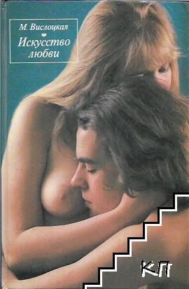 Искусство любви