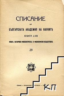 Списание на Българската академия на науките. Кн. 58 /1939