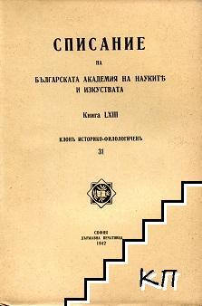 Списание на Българската академия на науките. Кн. 63 / 1942