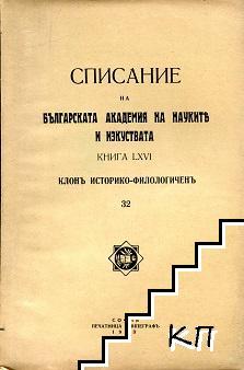 Списание на Българската академия на науките. Кн. 66 / 1943
