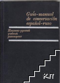 Испанско-русский учебный разговорник