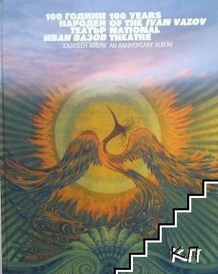"""100 години Народен театър """"Иван Вазов""""/ 100 Years of the Ivan Vazov National Theatre"""