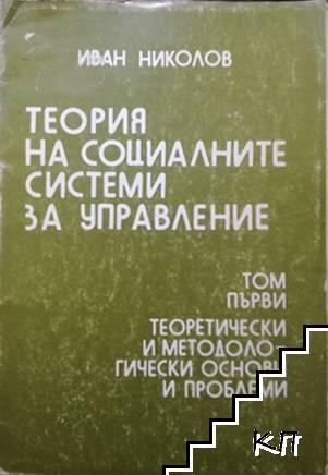 Теория на социалните системи за управление. Том 1: Теоретически и методологически основи и проблеми