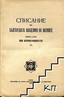 Списание на Българската академия на науките. Кн. 71 / 1950