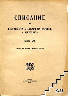 Списание на Българската академия на науките. Кн. 62 / 1941