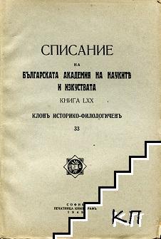 Списание на Българската академия на науките. Кн. 70 / 1945