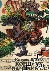 Концерт за флейта и змей
