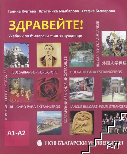 Здравейте! Учебник по български език за чужденци А1-А2