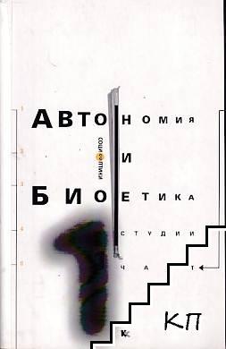 Автономия и биоетика. Част 1