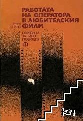 Светлочувствителни материали и светлофилтри в любителското кино / Експонометрия на любителския филм / Работата на оператора в любителския филм (Допълнителна снимка 1)
