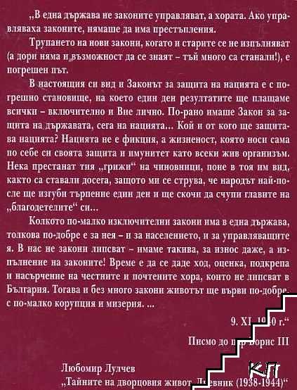 Антиеврейското законодателство в България през Втората световна война
