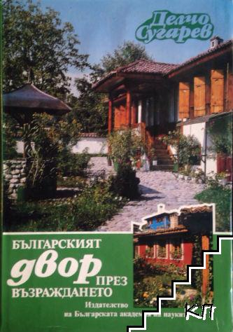 Българският двор през Възраждането