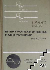Електротехническа лаборатория. Част 2
