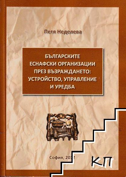 Българските еснафски организации през Възраждането: Устройство, управление и уредба