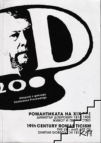 Романтиката на XIX век. Димитър Добрович (1816-1905) - живот и творчество