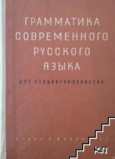Грамматика современного руского языка