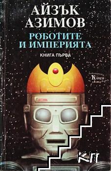 Роботите и империята. Книга 1