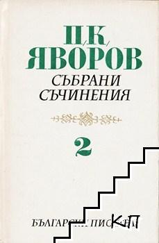 Събрани съчинения в пет тома. Том 2: Гоце Делчев. Хайдушки копнения