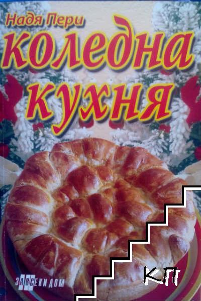 Коледна кухня