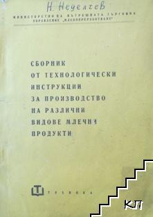Сборник от технологически инструкции за производство на различни видове млечни продукти