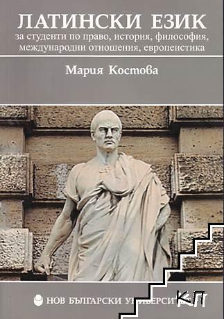 Латински език за студенти по право, история, философия, международни отношения, европеистика