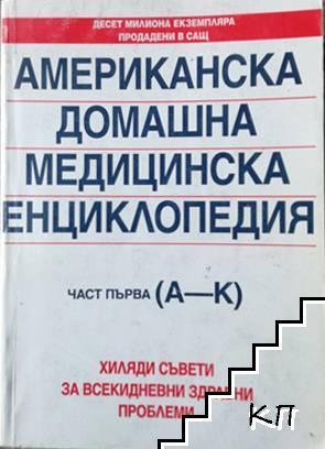 Американска домашна медицинска енциклопедия. Част 1: А-К