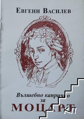 Вълшебно капричио за Моцарт