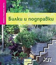 Моята градина мечта: Билки и подправки