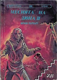 Месията на Дюна. Книга 2