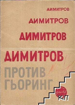 Димитров против Гьоринг