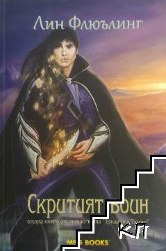 Триадата Тамир. Книга 2: Скритият воин