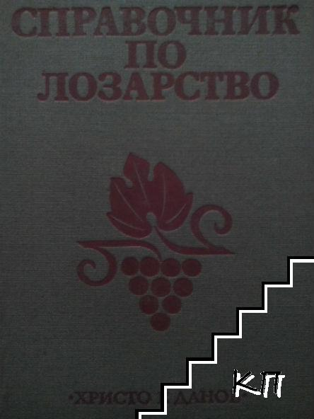 Справочник по лозарство