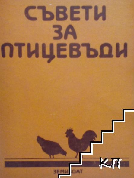 Съвети за птицевъди