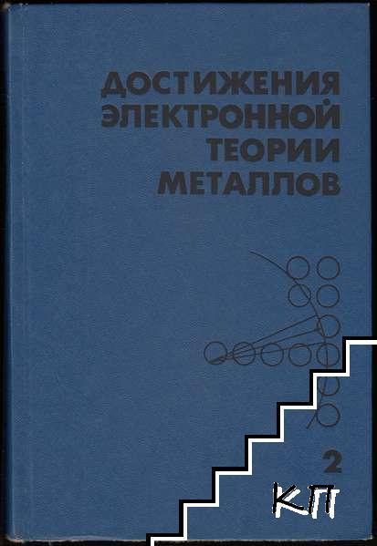 Достижения электронной теории металлов в двух томах. Том 2