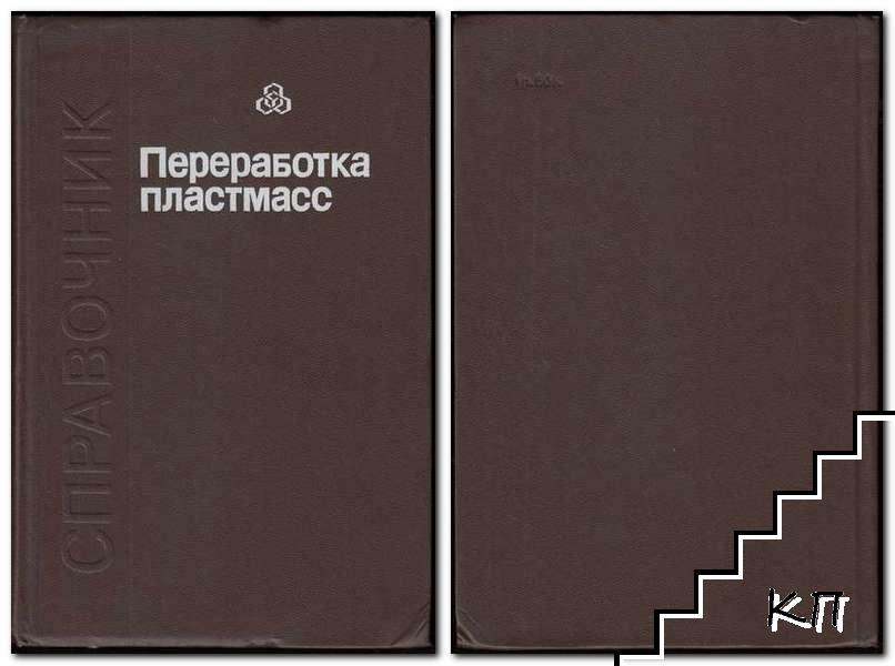 Переработка пластмасс. Справочник