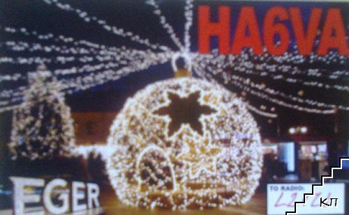 HA 6. Унгарска коледна картичка