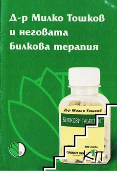 Д-р Милко Тошков и неговата билкова терапия