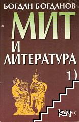 Мит и литература. Том 1