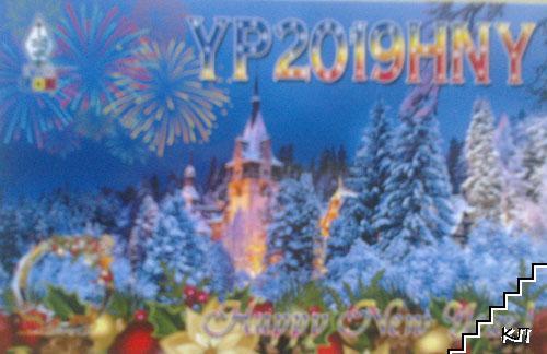 YP 2019 HNY. Новогодишна картичка