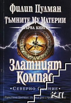 Тъмните му материи. Книга 1: Златният компас