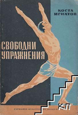 Свободни упражнения