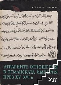 Аграрните отношения в Османската империя през XV-XVI в.